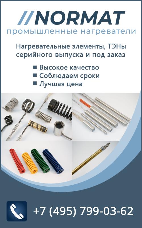 Normat - негревательные элементы, ТЭНы серийного выпуска и под заказ